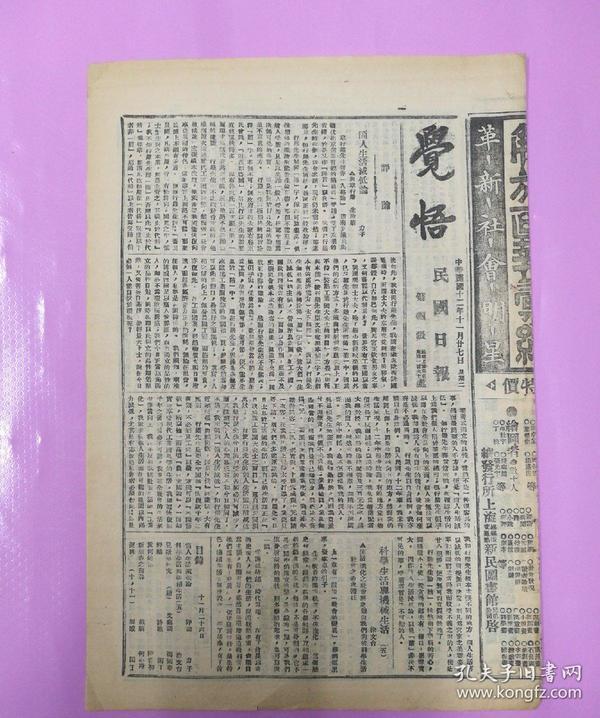 1923年11月27日上海出版《觉悟》8开4版