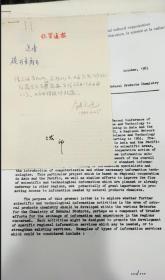 钱人元(物理化学家、中科院院士)签名批示1页,带83年法国化学家信札1通