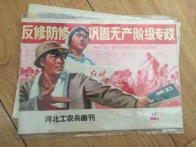 河北工农兵画刊1975年11期