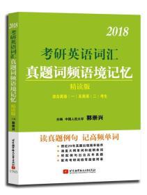 考研英语词汇真题词频语境记忆:精读版:2018
