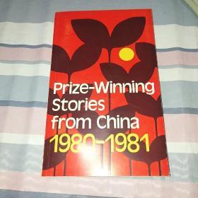中国获奖短篇小说选1980-1981【英文版】