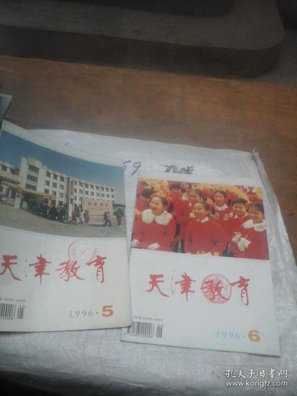 天津教育1996年第5、6期  2本合售