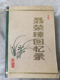 聂荣臻回忆录(中下册)