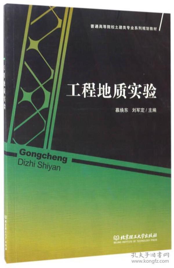 工程地质实验/普通高等院校土建类专业系列规划教材