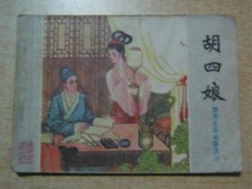 聊斋志异故事选连环画:胡四娘