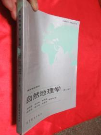 自然地理学    (第二版)     【16开】