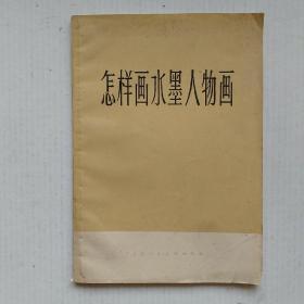 《怎样画水墨人物画》1966年上海人民美术出版社印行 方增先编著