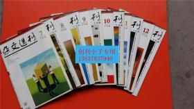 杂文选刊2002年-2012年共198本