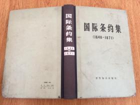国际条约集(1648-1871)精装