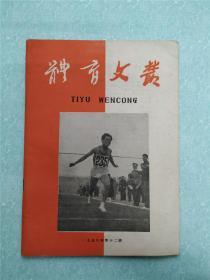 浣撹偛鏂囦笡1958骞寸10鏈�