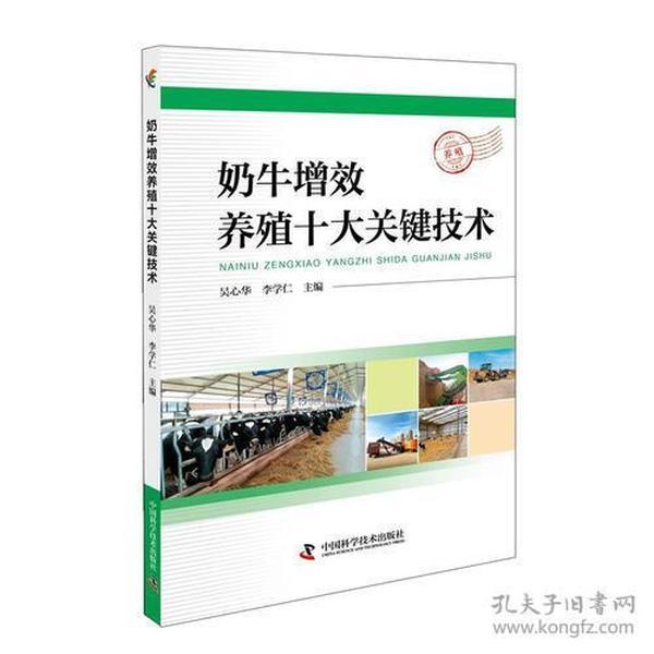 【正版未翻阅】奶牛增效养殖十大关键技术
