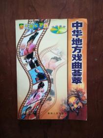 】4正版;中华地方戏曲荟萃