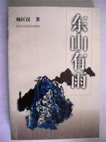 E0583巨川上款,学者杨匡汉钤印签赠本《东山有雨》陕西人民教育出版社初版初印2000册(软精装)