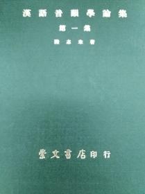 汉语音韵学论集  第一集  71年精装,包快递