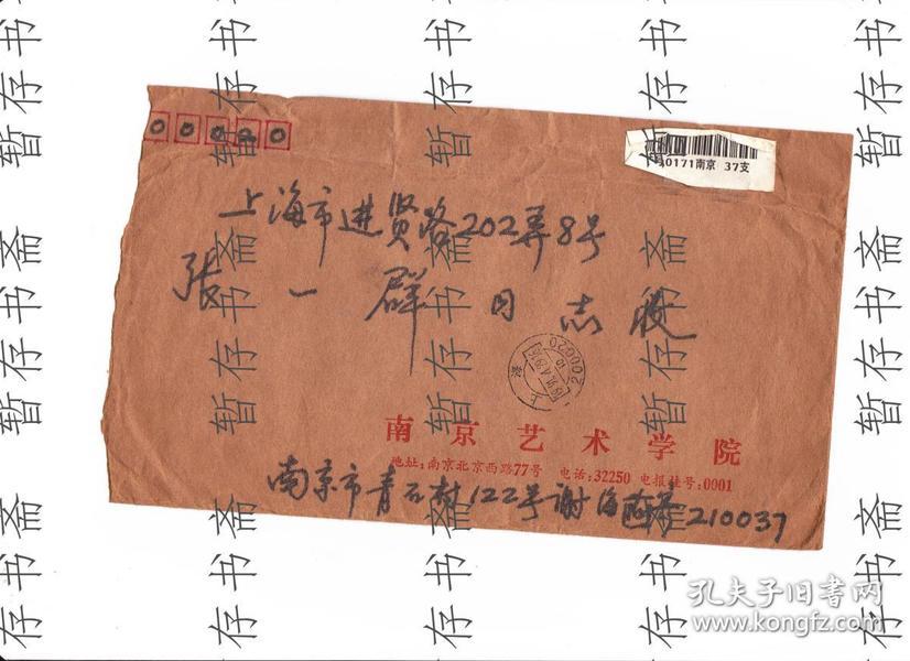 上海美专副校长、著名画家品【谢海燕】手写实寄封一个