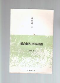 梁启超与民国政治
