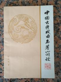 3013、中国古典戏曲名著简论,钟林斌著,春风文艺出版社1979年11月1版1印,规格32开,9品。