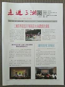 走进三湘(第60期)