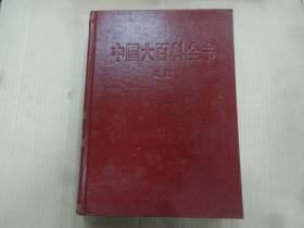 中国大百科全书●戏剧 ●