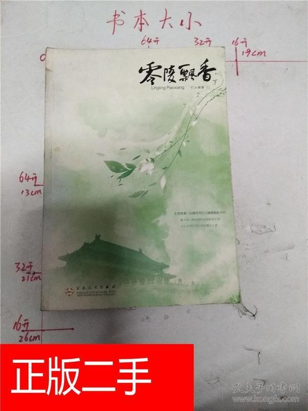 零陵飘香_零陵飘香 下【书脊轻微破损】&207a658714i247.57