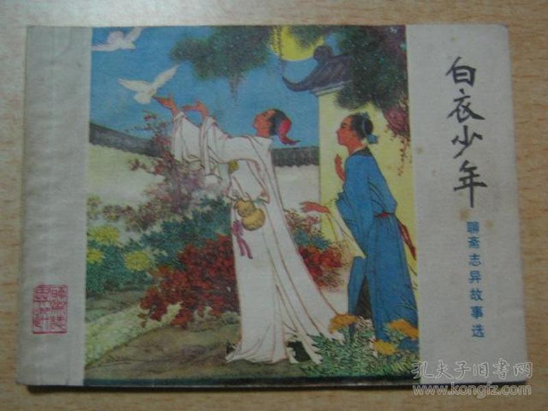 聊斋志异故事选连环画:白衣少年