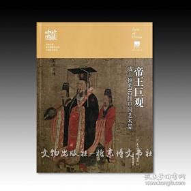 《帝王巨观:波士顿的87件中国艺术品》