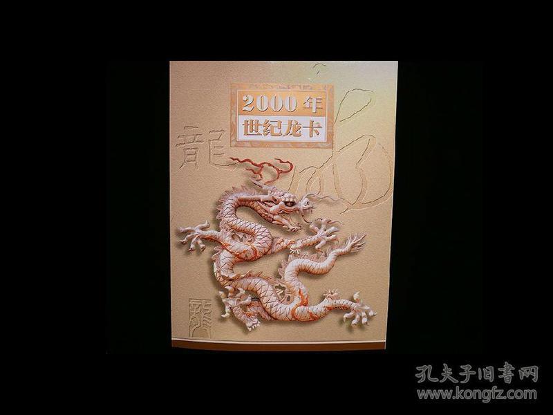 1999年壹佰圆三联体世纪龙卡【全新】