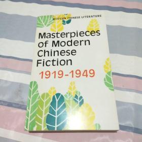 中国现代短篇杰作选1919-1949【英文版】