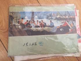 工农兵画报(1975 年第17期)