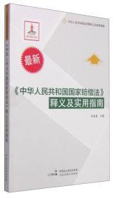 《中华人民共和国国家赔偿法》释义及实用指南