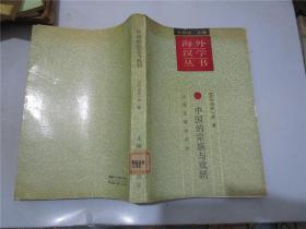 中国的宗族与戏剧
