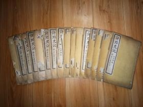 民国20年扫叶山房32开连史纸石印〈评点史记〉全16册品好。