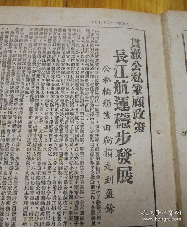 上海各大学校,三千教师示威游行!1950年12月17日《长江日报》
