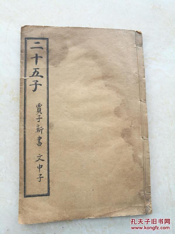 贾谊贾子新书和文中子,两种合订全