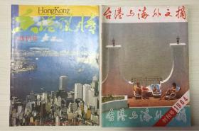 《台港风情》、《台港与海外文摘》- 两本创刊号合售 分别为1984年1985年出版