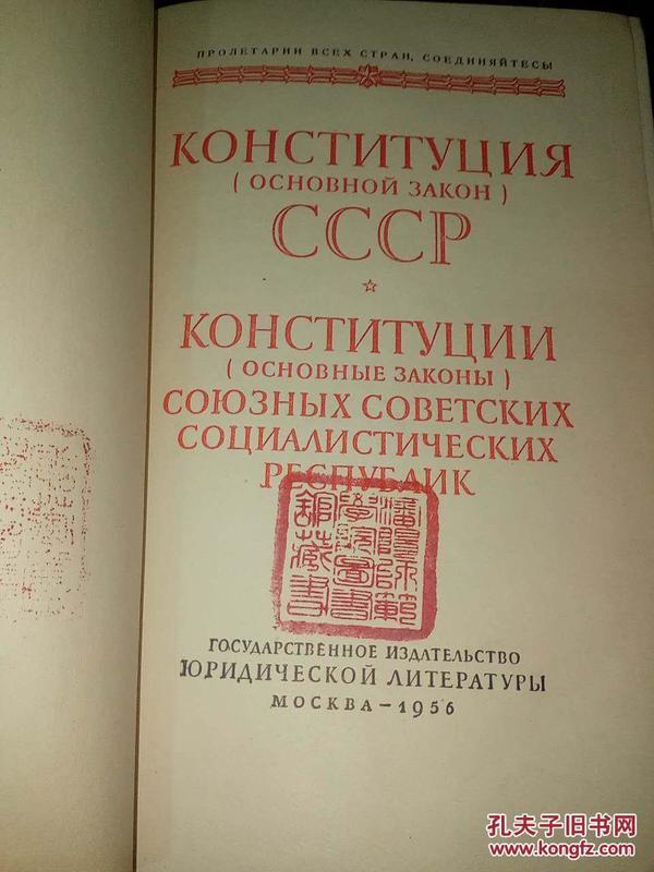 俄文原版:苏联宪法(根本法)苏联各共和国宪法(根本法)