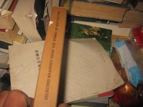 毛泽东著作选读 英文版 精装带护封