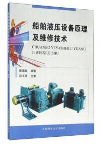船舶液压设备原理及维修技术