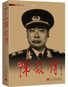 (精)当代中国人物传记丛书:陈毅传