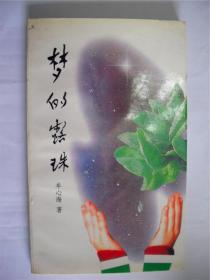 E0585杨兆祥上款,诗人牟心海钤印签赠本《梦的露珠》辽宁少年儿童出版社初版初印3000册(软精装)