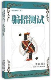 桥艺测试·第二辑(5-8)(套装共4册)