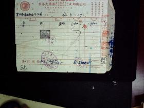 3、民国36年华洋大药房给农林部华西兽疫防治处开具的发票一张,有印花税票一张,发票红印印刷精良,少见