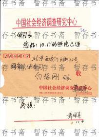 北京大学经济学院教授、博士生导师、经济学家【萧国亮】信札一通一页