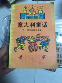 意大利童话(上下)插图本 上海文艺出版
