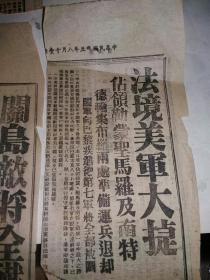 4张民国抗战时期剪报(只剪存1个重点内容)