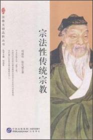 宗教文明品析丛书:宗法性传统宗教