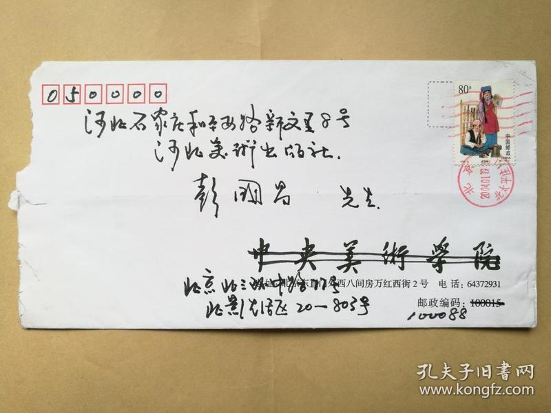 山水画家、国家一级男演员大力2004年寄河北美术出版社彭国昌信札1页