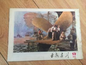 延安画刊(1975年第5期)