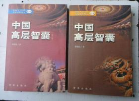 中国高层智囊(一,二)