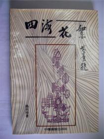 E0586刘文华上款,诗人杨兆祥钤印签赠本《四海花絮》中国建设出版社初版初印3500册